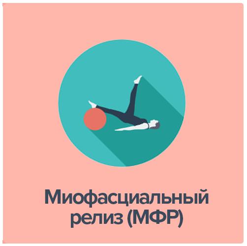 миофасцильный релиз короткий